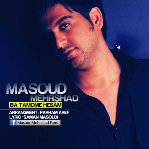 دانلود آهنگ جدید مسعود مهرشاد به نام با تمومه حسم