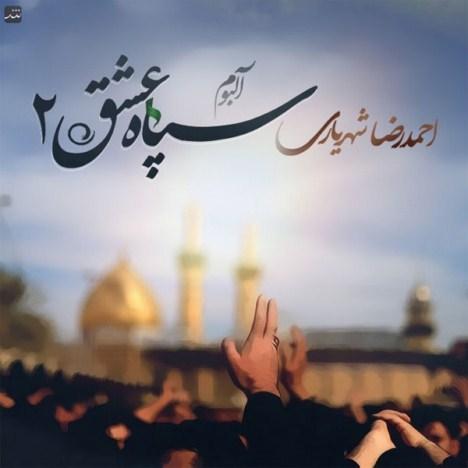 دانلود آلبوم جدید احمدرضا شهریاری (سلو) به نام سپاه عشق