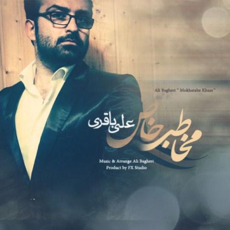 دانلود آهنگ جدید علی باقری به نام مخاطب خاص