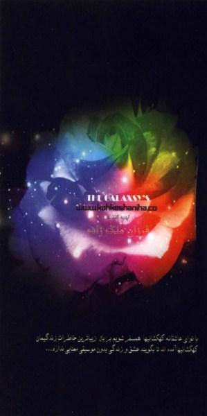 دانلود آلبوم جدید آروین صاحب به نام کهکشانیها