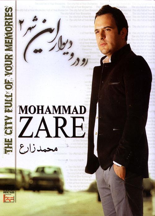 دانلود آلبوم جدید محمد زارع به نام رو درو دیوار این شهر 2