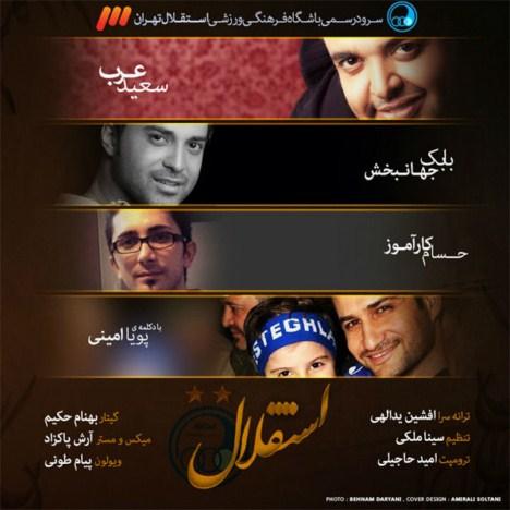 دانلود آهنگ جدید بابک جهانبخش و سعید عرب و حسام کارآموز به نام استقلال