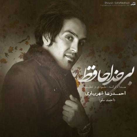 دانلود آهنگ جدید احمدرضا شهریاری (سلو) به نام بی خداحافظ