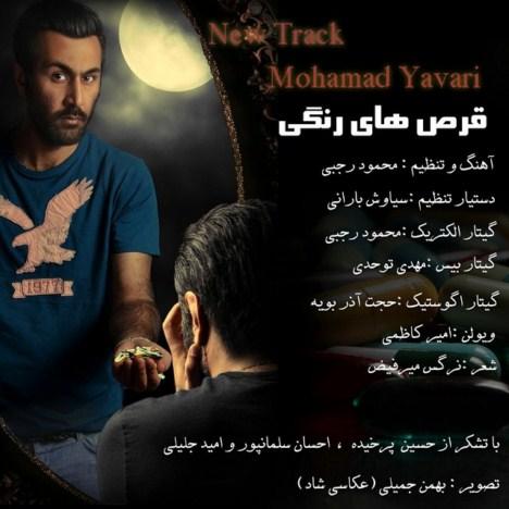 دانلود آهنگ جدید محمد یاوری به نام قرص های رنگی