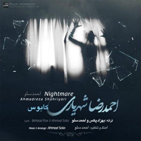 دانلود آهنگ جدید احمدرضا شهریاری (سلو) به نام کابوس