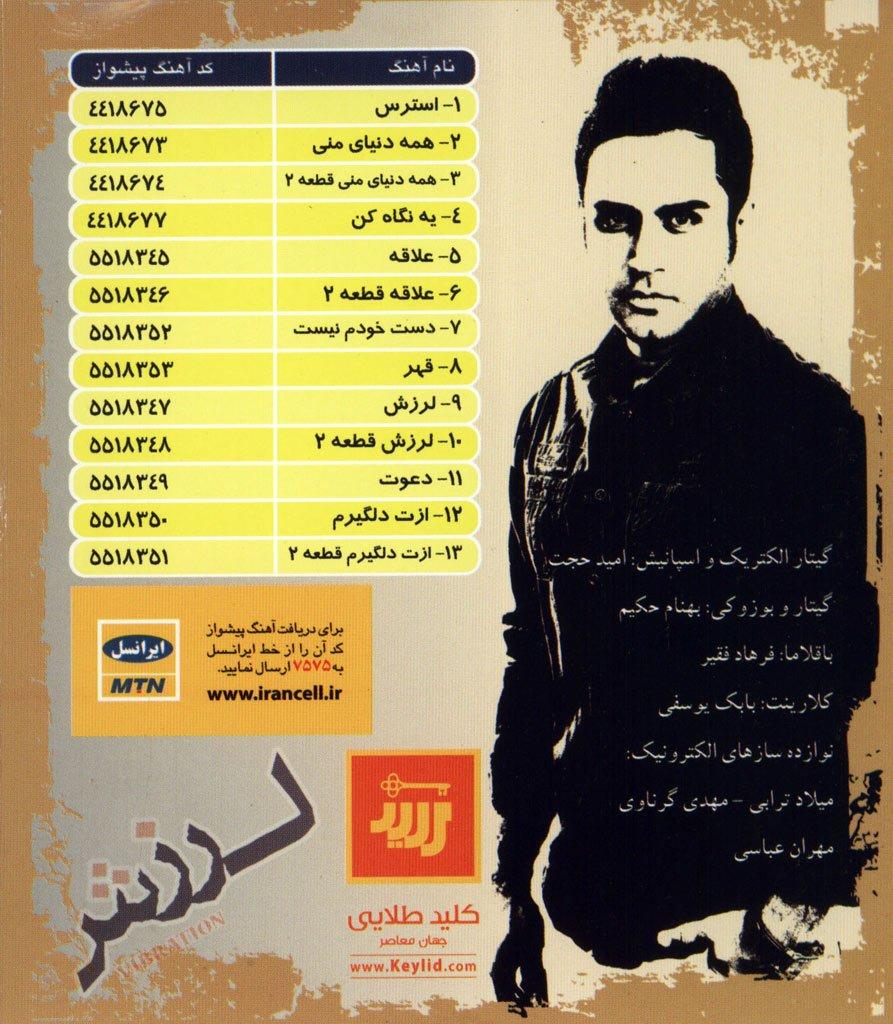 دانلود آلبوم جدید حسین توکلی به نام لرزش