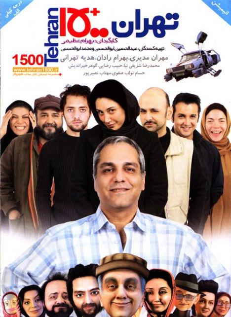 دانلود انیمیشن جدید و بسیار زیبای تهران 1500