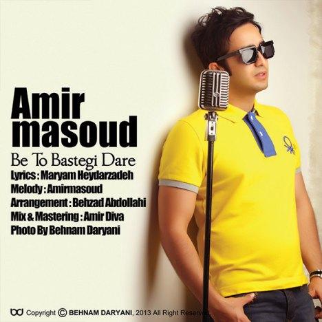 دانلود آهنگ جدید امیر مسعود به نام به تو بستگی داره