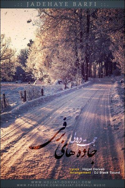 دانلود آهنگ جدید حجت درولی به نام جاده های برفی