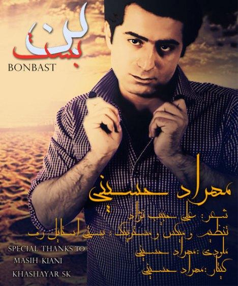 دانلود آهنگ جدید مهراد حسینی به نام بن بست