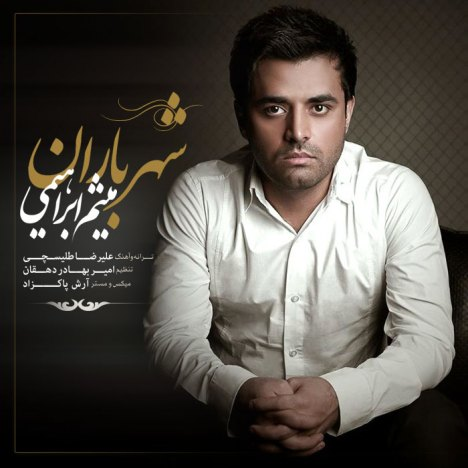 دانلود آهنگ جدید میثم ابراهیمی به نام شهر باران
