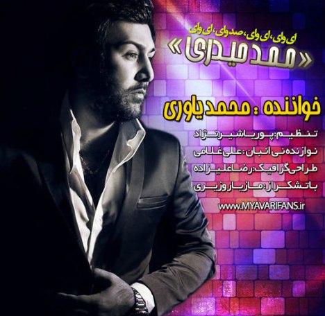 دانلود آهنگ جدید محمد یاوری به نام ممد حیدری