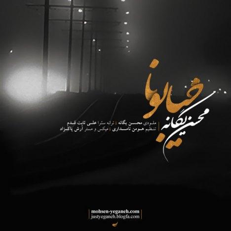 دانلود ورژن اصلی آهنگ جدید محسن یگانه به نام خیابونا