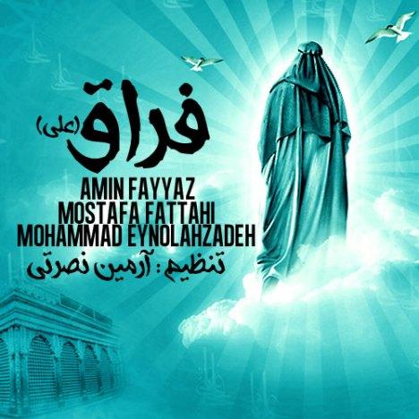 دانلود آهنگ امین فیاض و مصطفی فتاحی و محمد عین الله زاده به نام فراق