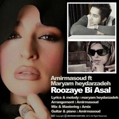 امیر مسعود و مریم حیدرزاده - روزای بی عسل
