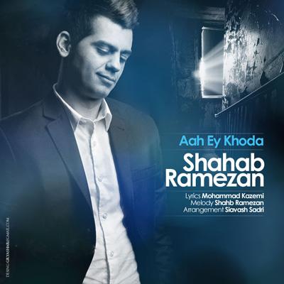 دانلود آهنگ جدید شهاب رمضان به نام آه ای خدا