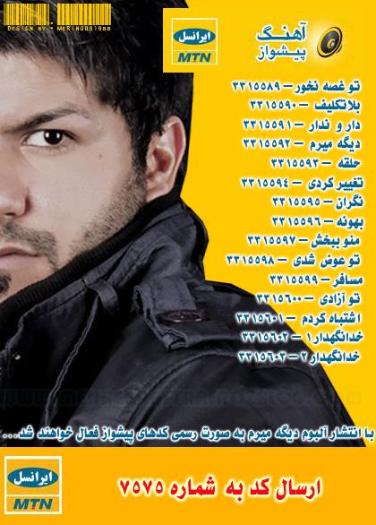 کد های پیشواز ایرانسل آلبوم دیگه میرم مجید خرطها