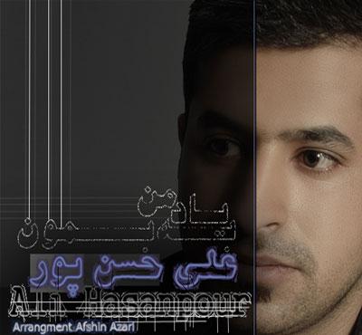 علی حسن پور - به یاد من بمون