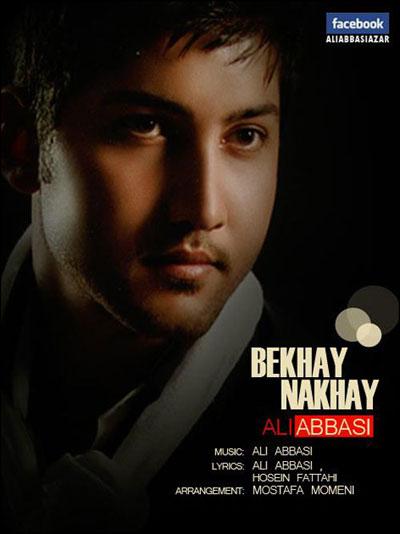 علی عباسی - بخوای نخوای