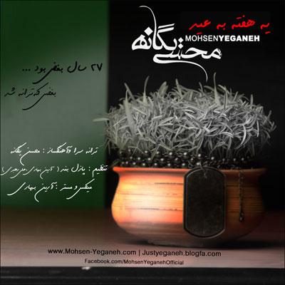 محسن یگانه - یک هفته به عید