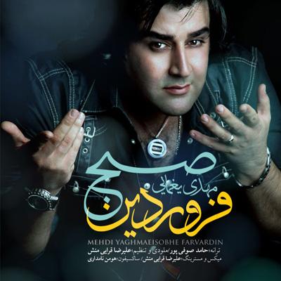 مهدی یغمایی - صبح فروردین