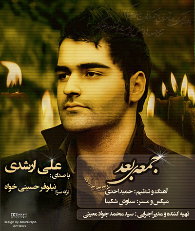 دانلود آهنگ جدید علی ارشدی به نام جمعه ى بعد