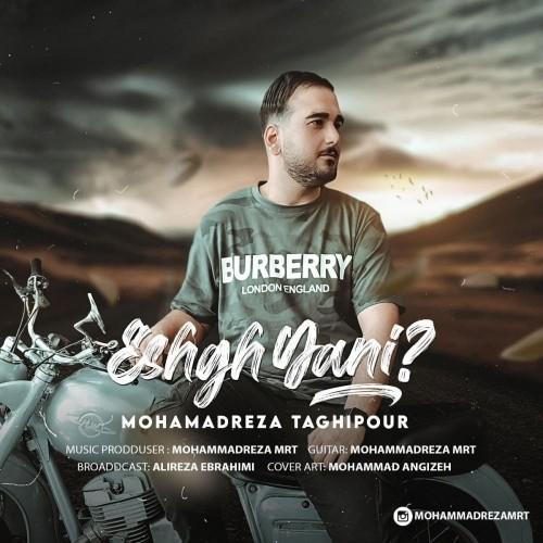 دانلود آهنگ جدید محمدرضا تقی پور به نام عشق یعنی؟