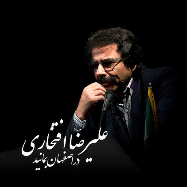 دانلود آهنگ جدید علیرضا افتخاری به نام در اصفهان بمانید